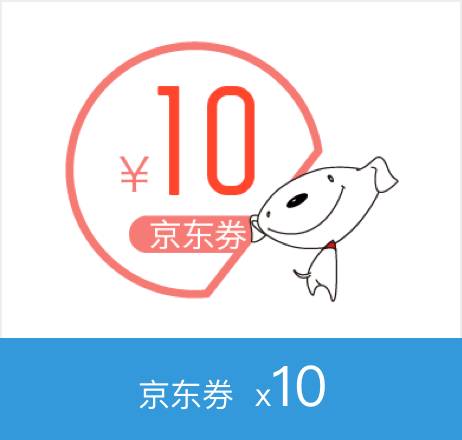10元京东券